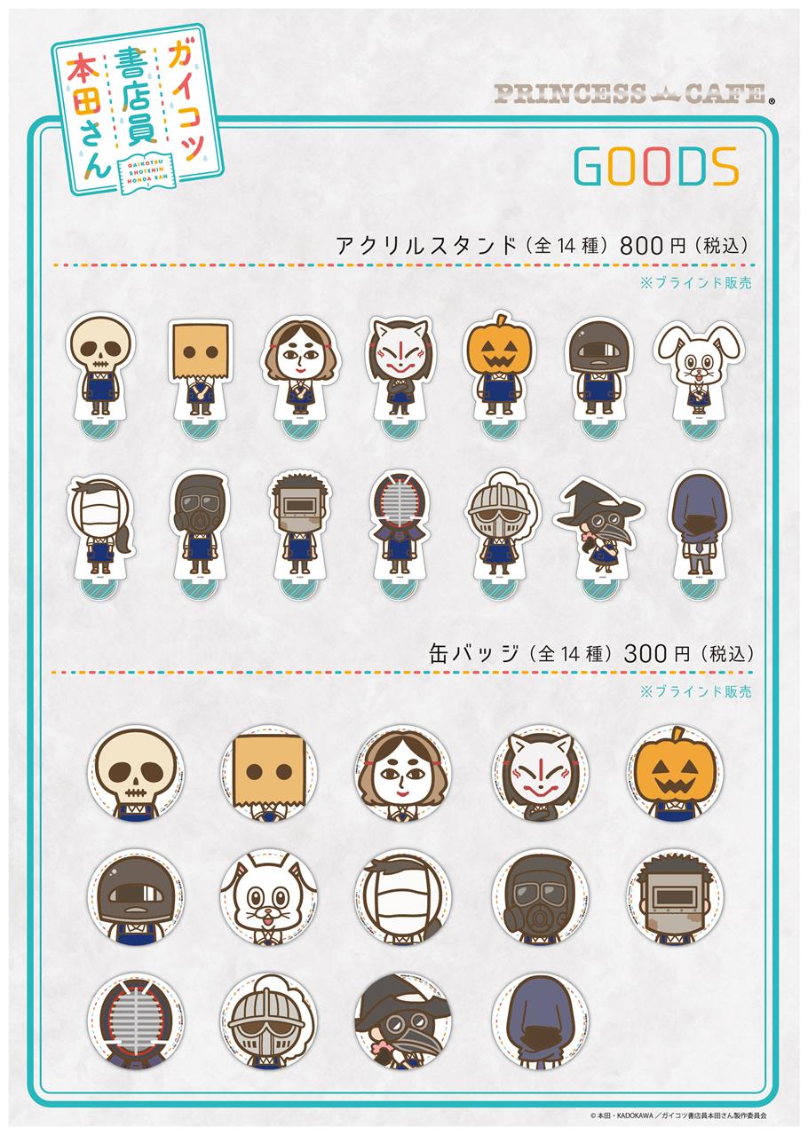 gaikotsu_goods.jpg
