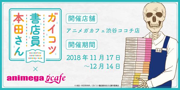 animega_t_cafe_sb_gaikotsuhonda_ban.jpg