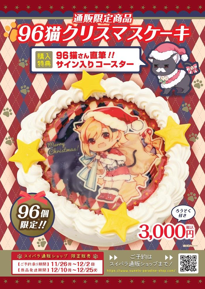 96猫クリスマスケーキPOP.jpg