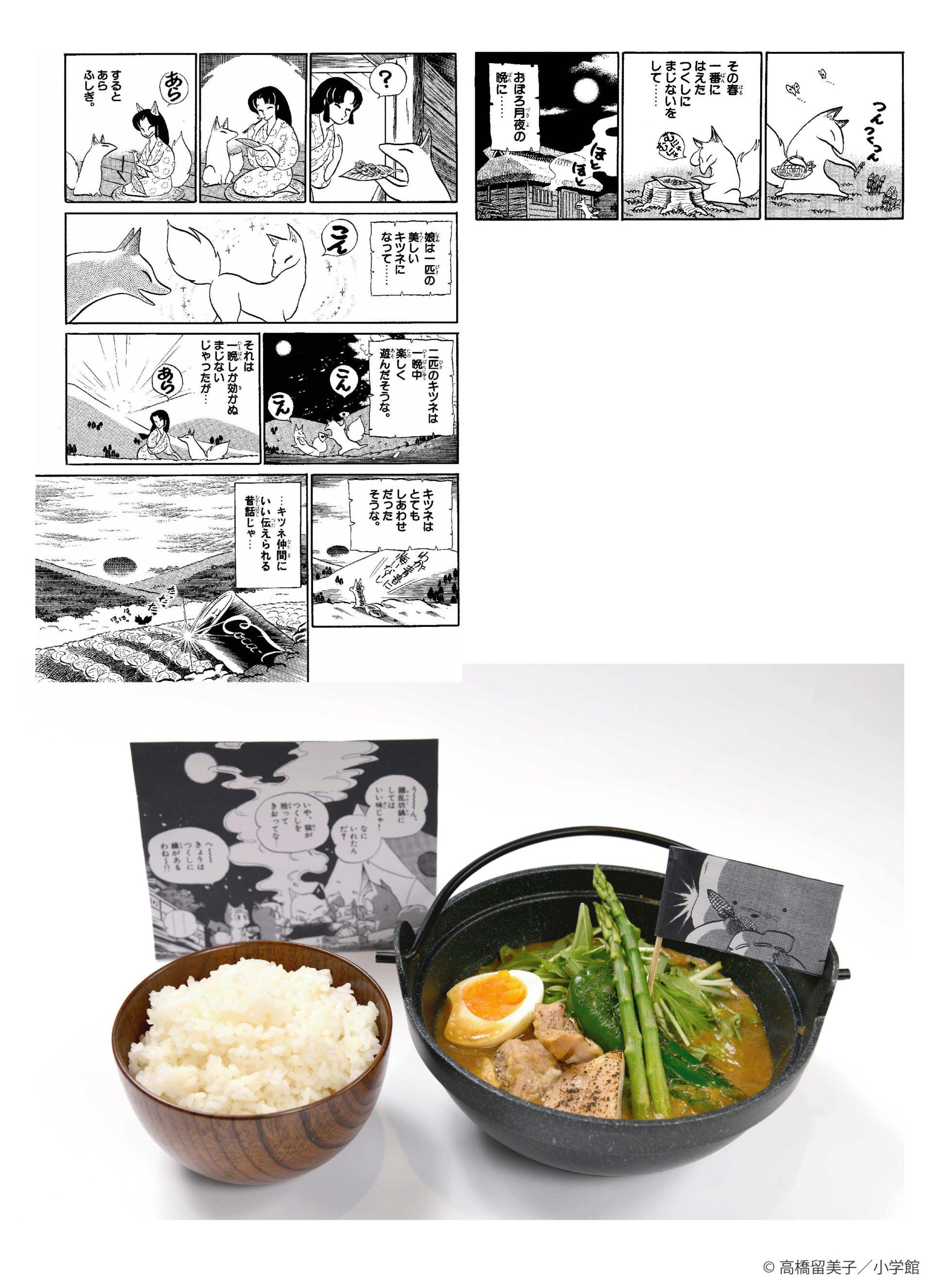 3. おぼろ月夜のキツネのつくし鍋 (スープカレー) ¥ 1,390