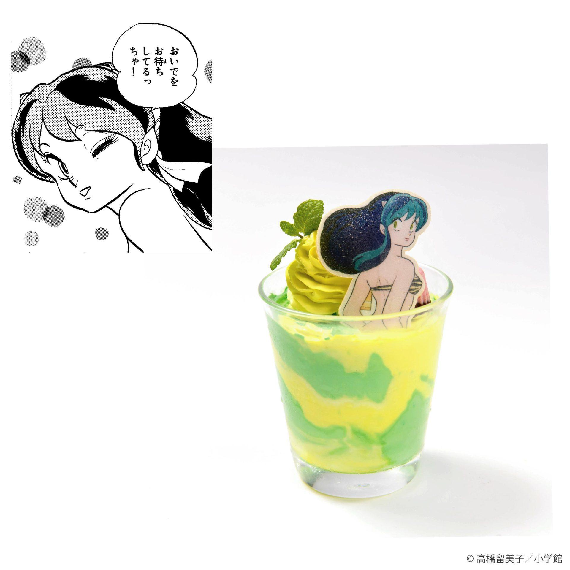 9. ラムちゃんのビリビリスムージー ¥790