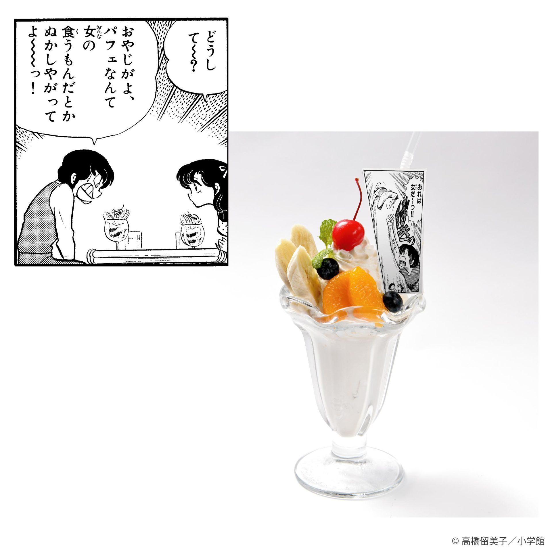 11.「おれは女だーっ!」 竜之介憧れのパフェ風バナナセーキ ¥ 890