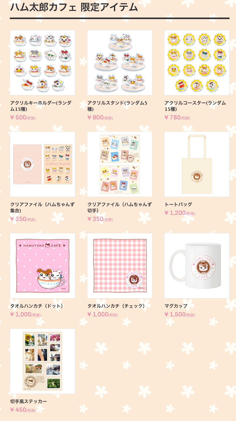 screencapture-hamutaro-cafe-jp-goods-2018-12-13-10_40_36.png