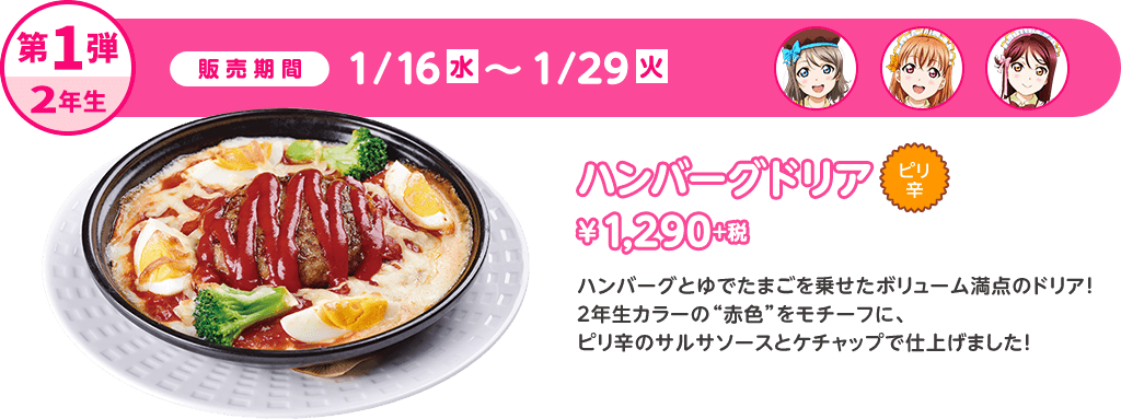 Above menu item only available from 1/16 - 1/29.