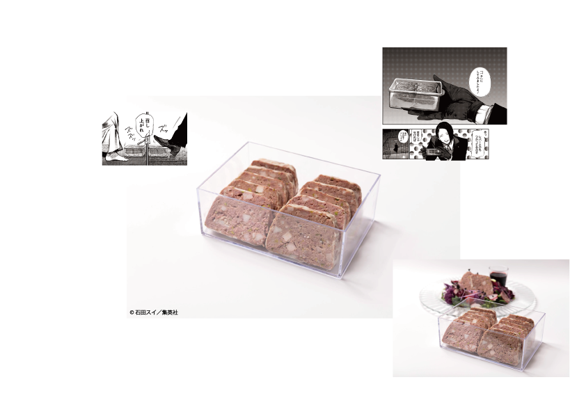 ニムラお手製「塩野」のパテ ¥1,590