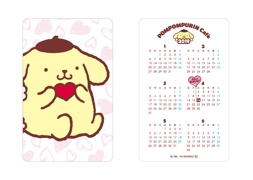 Card Calendar (カードカレンダー) - Available at all 4 shops, design will change from January 15th to February 14th, February 15th to March 14th.