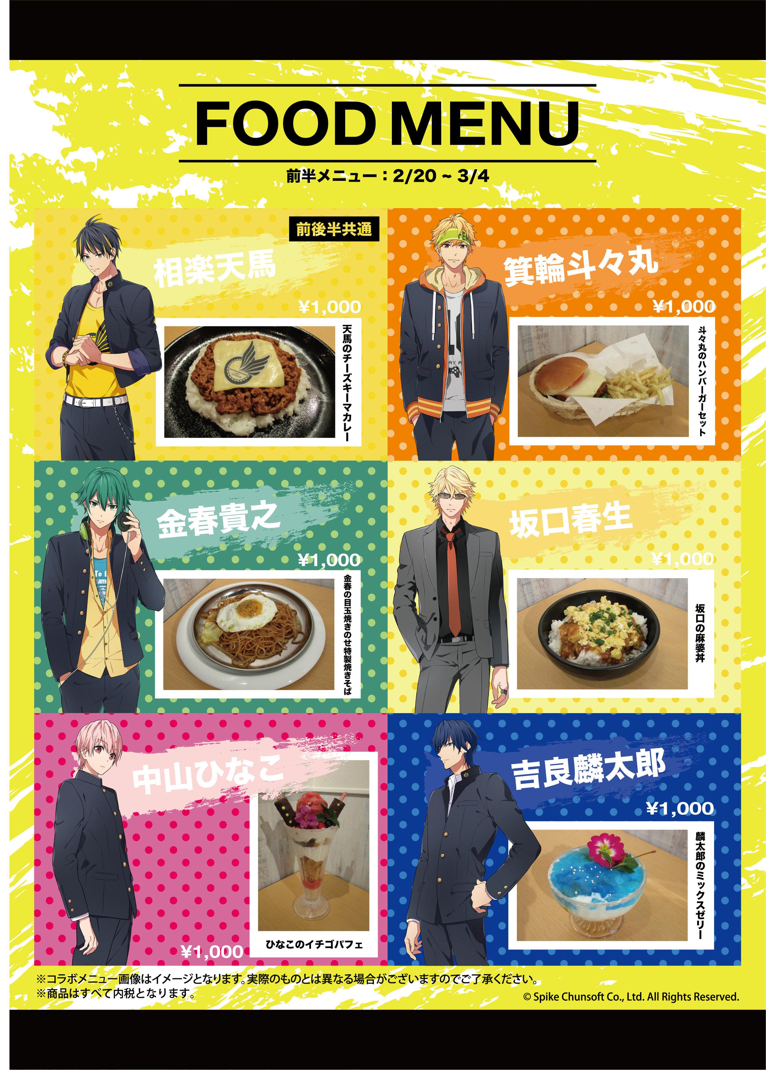 banoto_foodmenu_KAI.jpg