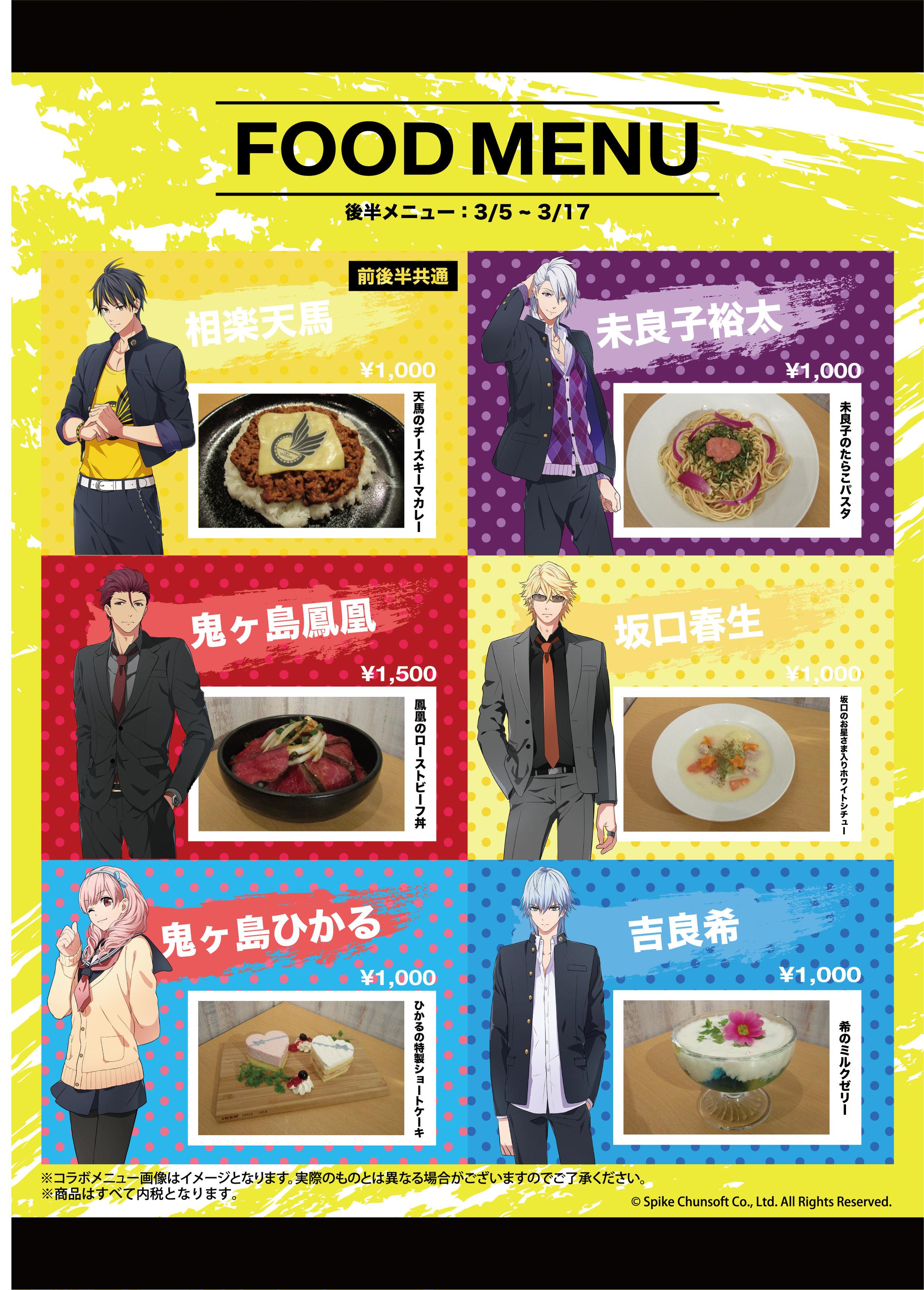 banoto_foodmenu2_KAI.jpg
