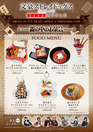 bungo_food_s.jpg