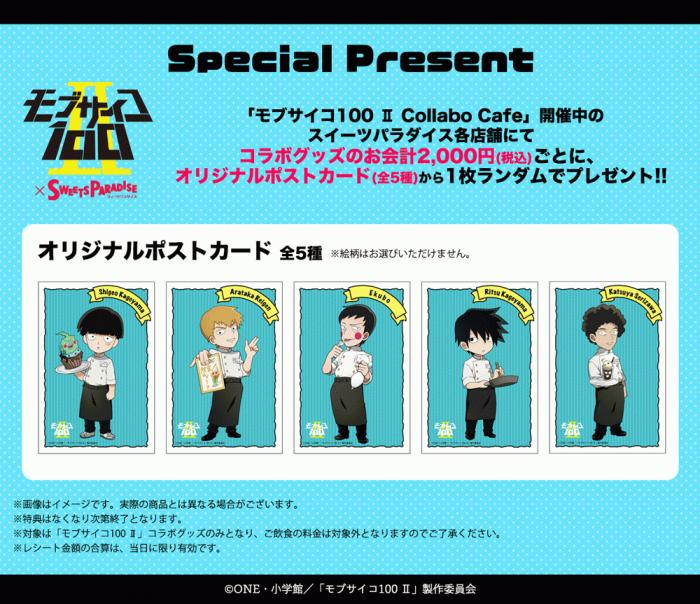 Benefit for spending ¥2,000+ on exclusive goods/merchandise