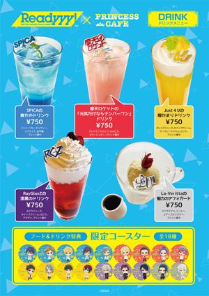 ready_drink_s.jpg
