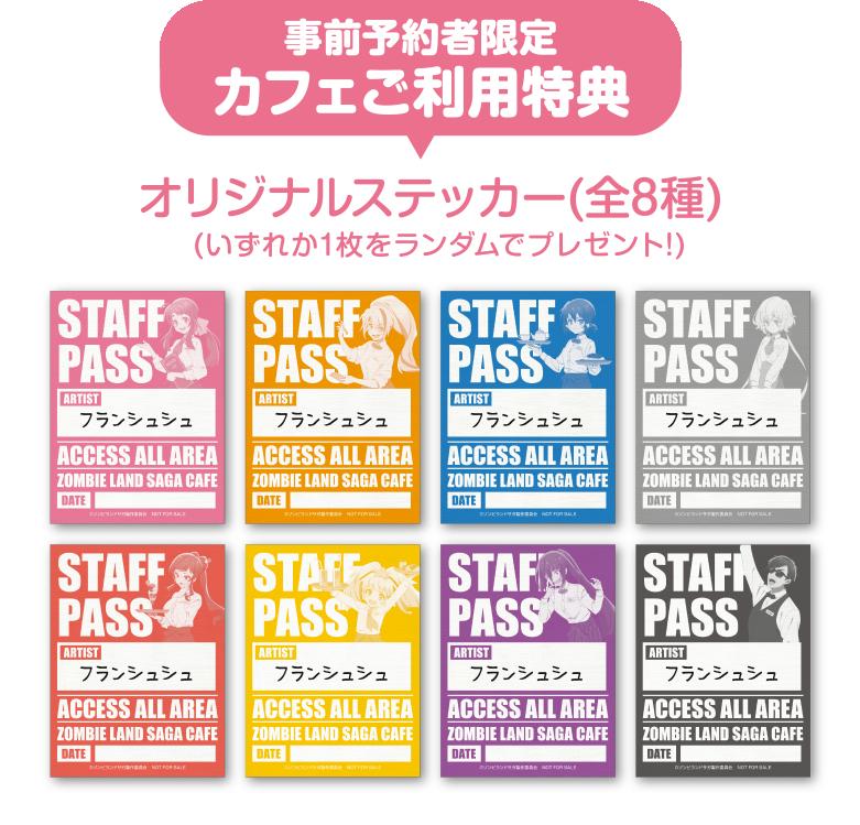 Sticker Benefit - Advance Reservation Only