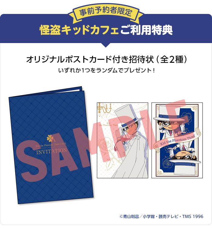 Postcard + Invitation Benefit: Advance Reservation Customers ONLY.