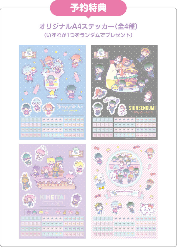 Advance Reservation Gift - Sticker Sheet