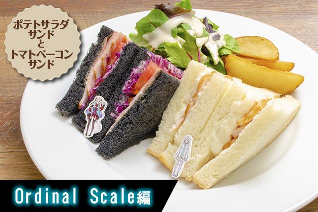 ユナの2色サンドイッチ