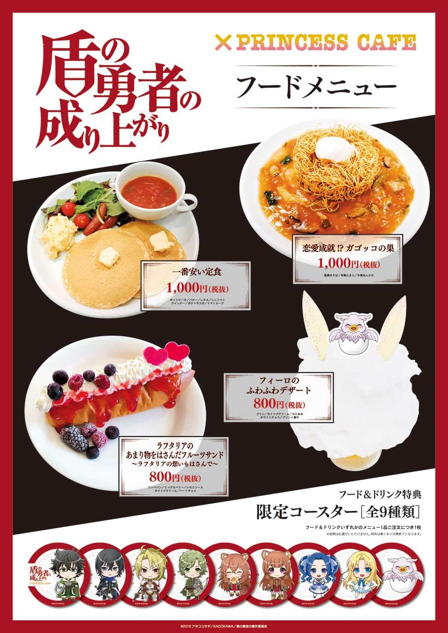 Food/Dessert Menu