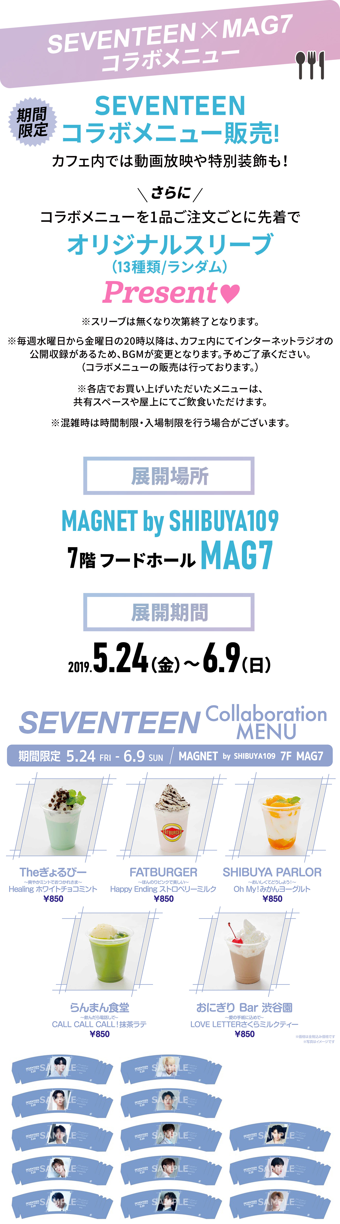 Shibuya 109 - Collaboration Drink Menu for MAG7 located on the 7th floor.