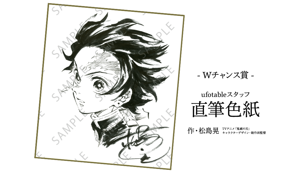 'W chance' prize - Hand painted & autographed artwork by ufotable staff artist.
