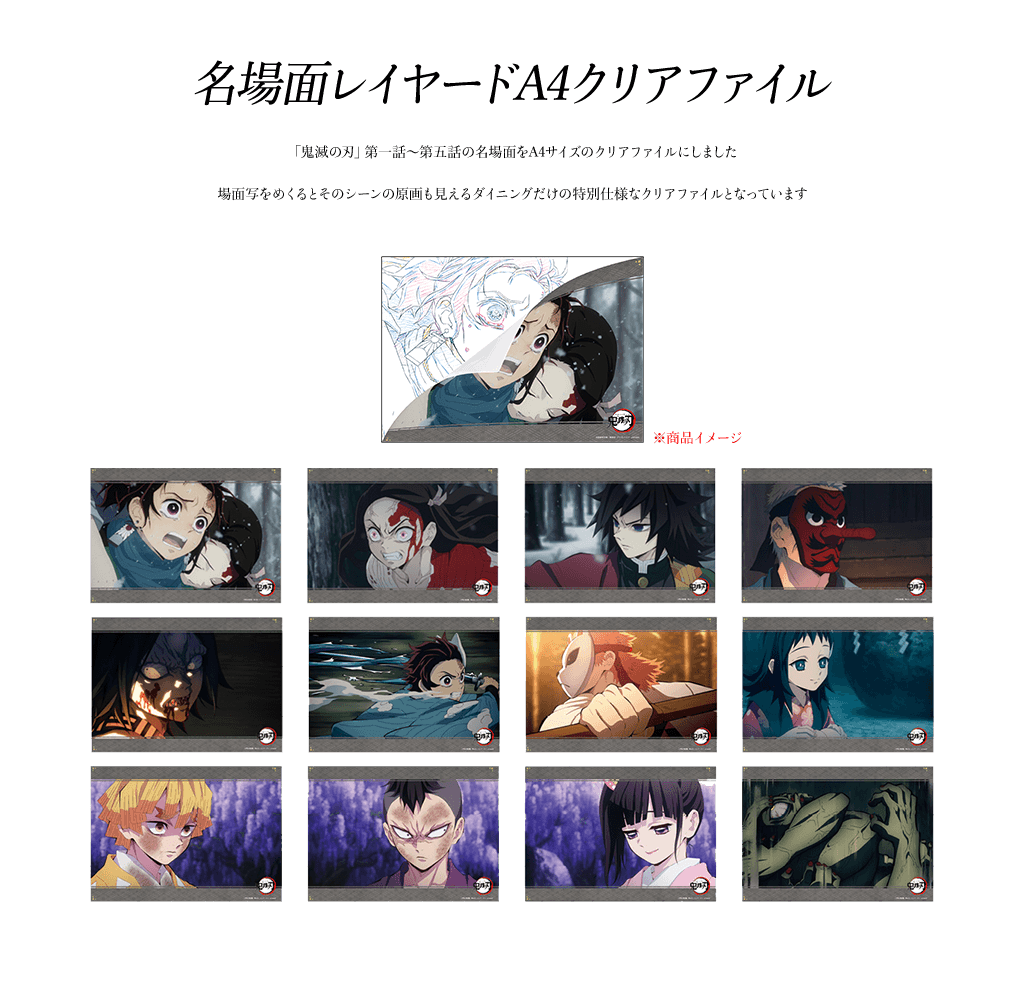 A4 size clear file prize - Winner of this prize will receive an original clear file depicting a scene from Ep 1-5. Inside cover depicts original storyboard art.