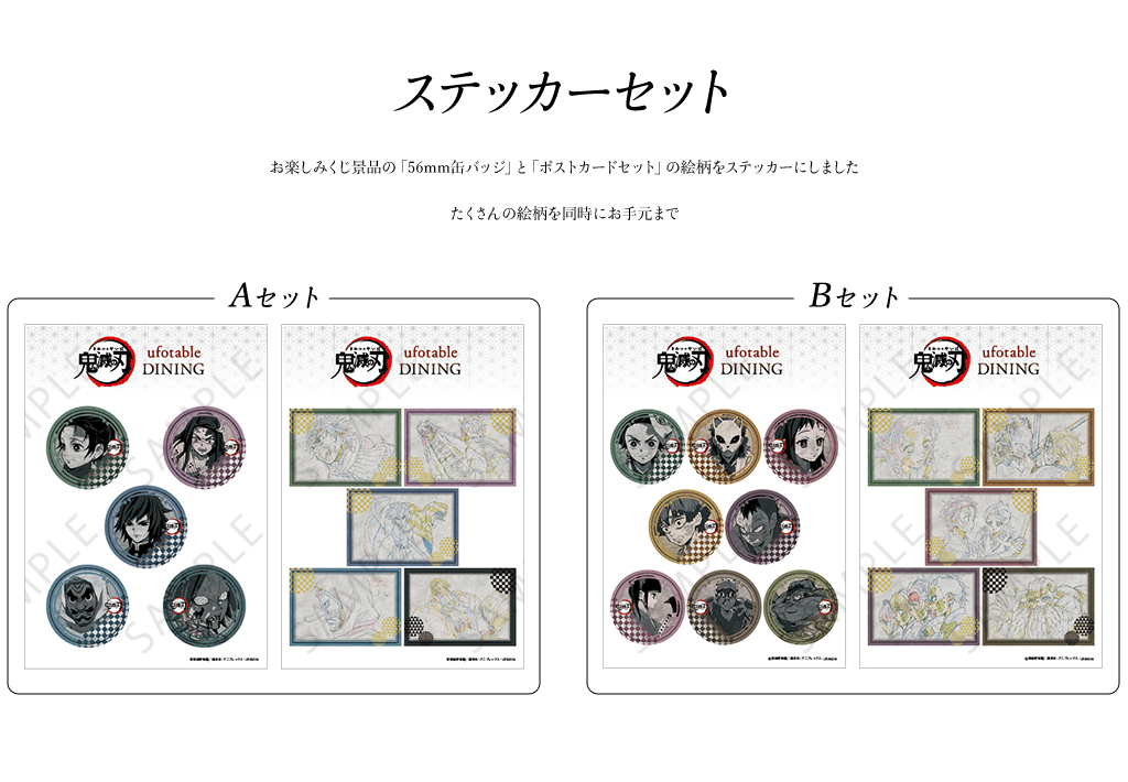 Sticker Set Prize - Winner will receive one sticker set (Set A or Set B) which utilizes the designs from the 56mm can badge & postcard prizes.