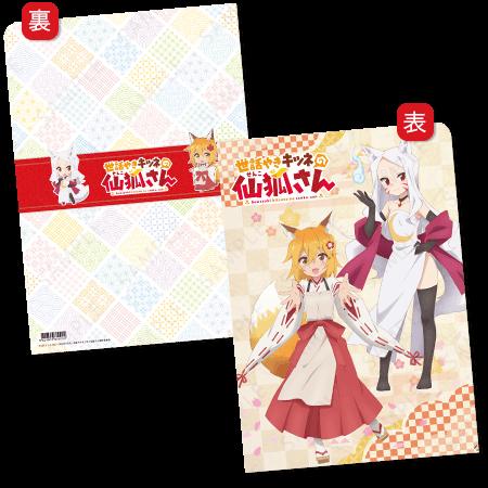 ランチョンマットケース - Place Mat    ¥500