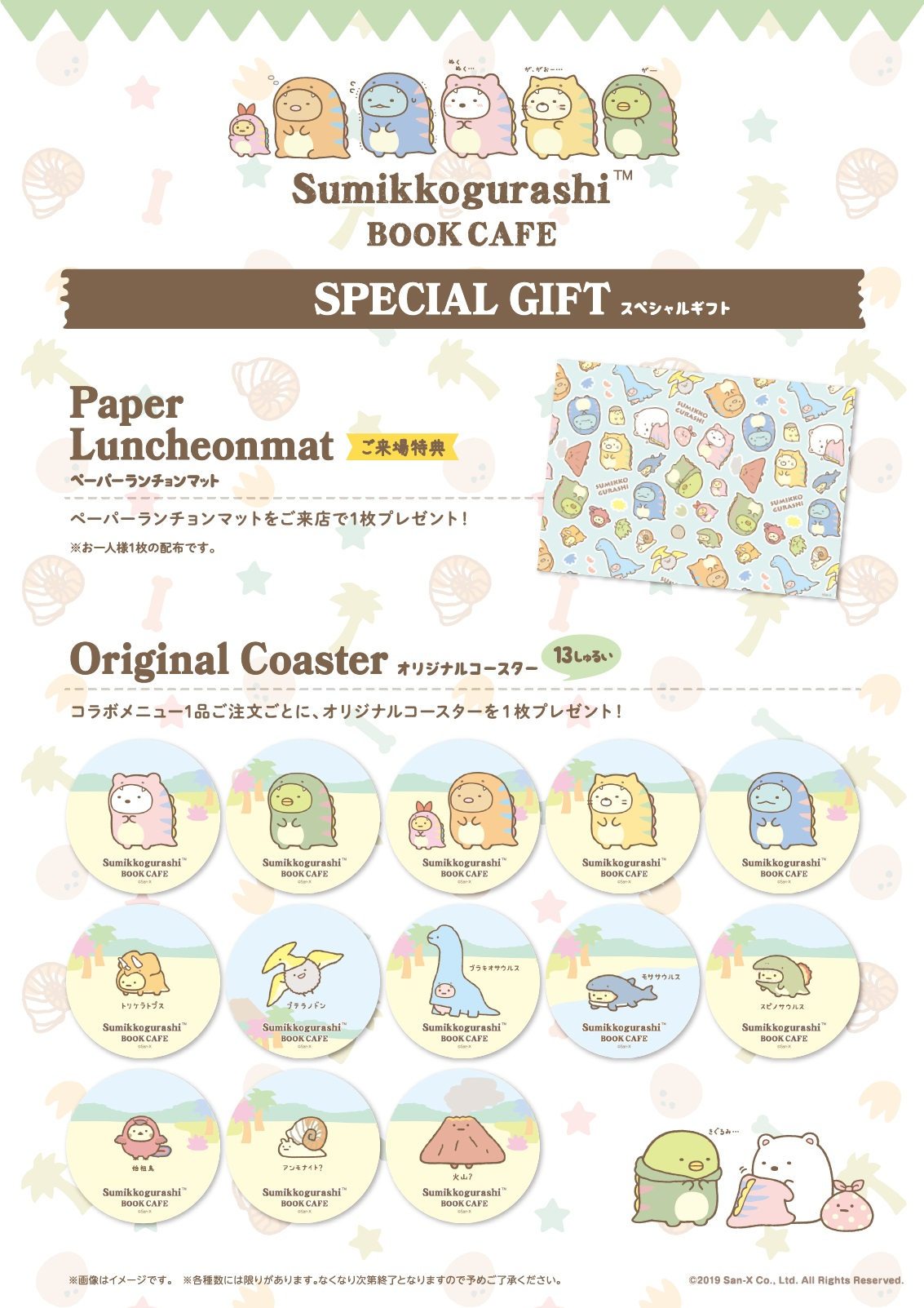 Sweets Paradise (スイーツパラダイス) Location Novelty Items - Luncheon Mat & Coasters