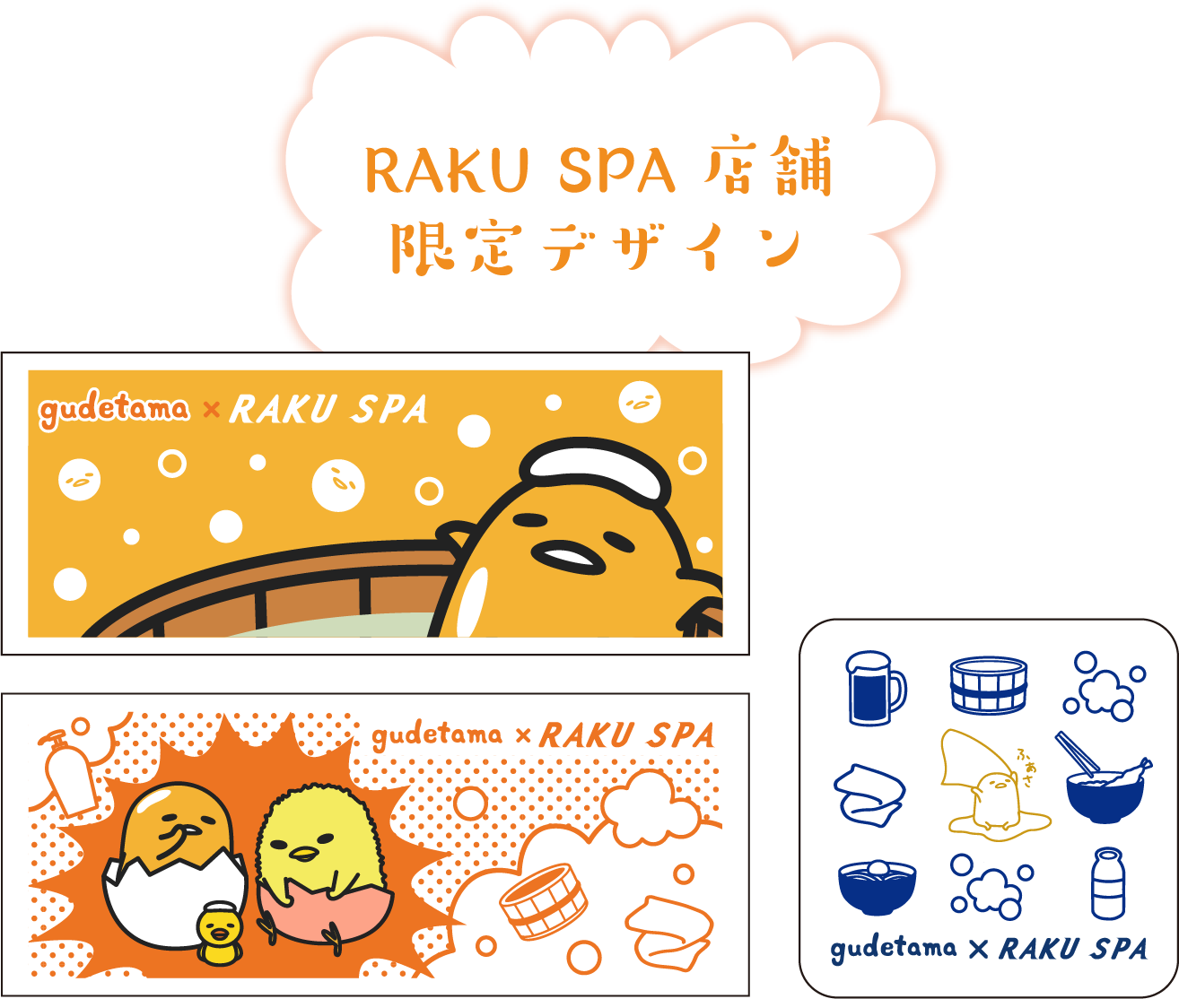 RAKU SPA Location Exclusive Face & Hand Towels  Face Towels 2 designs (フェイスタオル 2種): ¥620 Hand Towel 1 design (ハンドタオル 1種): ¥310