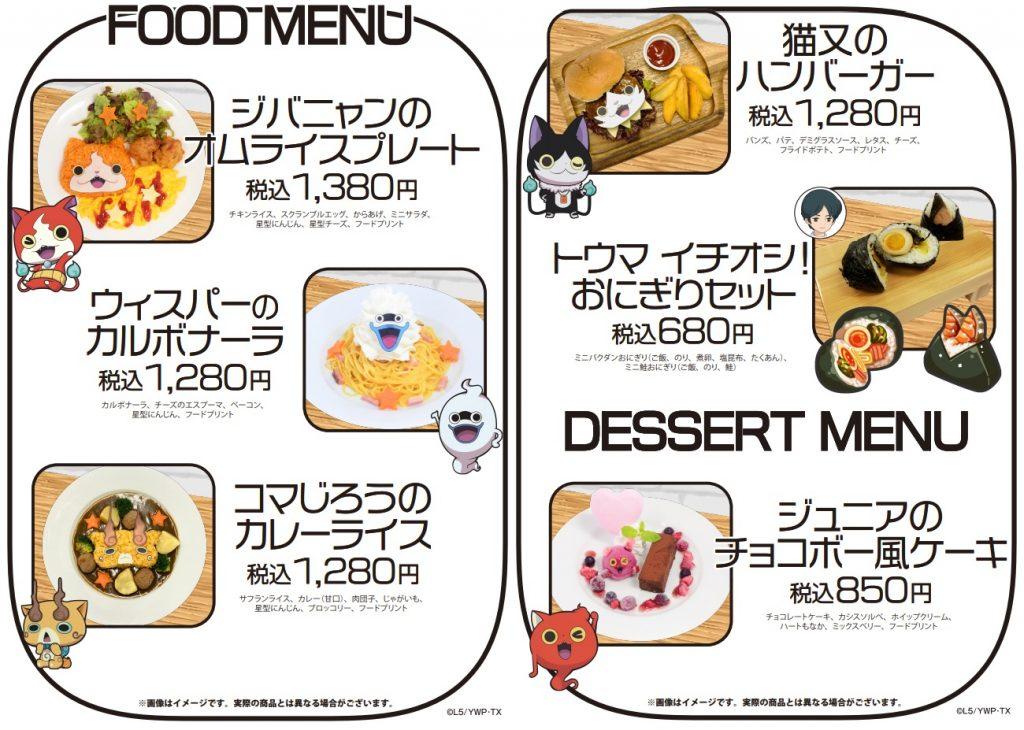 drink-yokai1-0911-1024x730.jpg