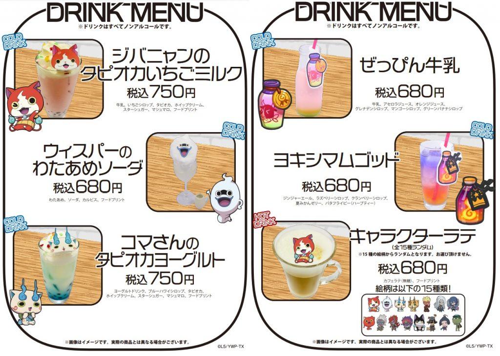 food-yokai1-0911-1024x730.jpg