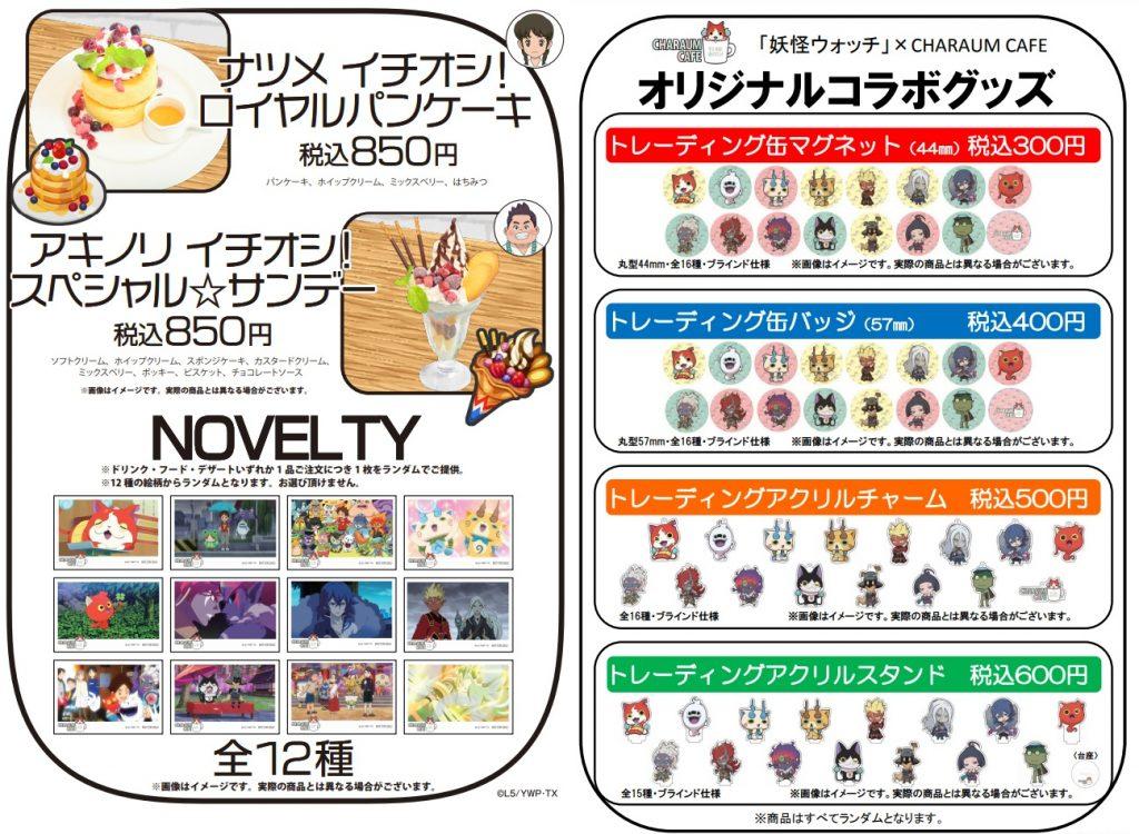 goods-yokai1-0911-1024x750.jpg