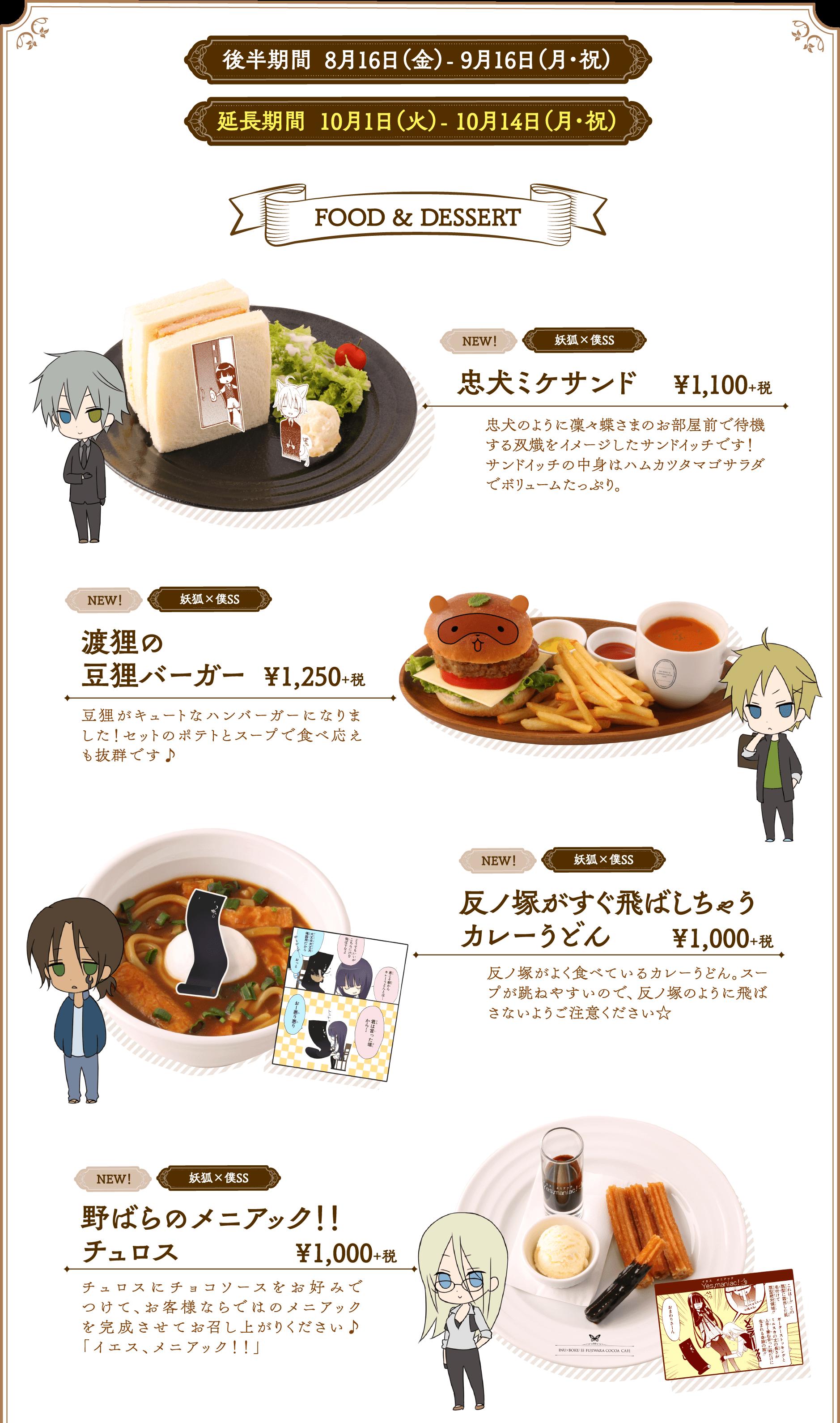 menu-2-1-20190827.png