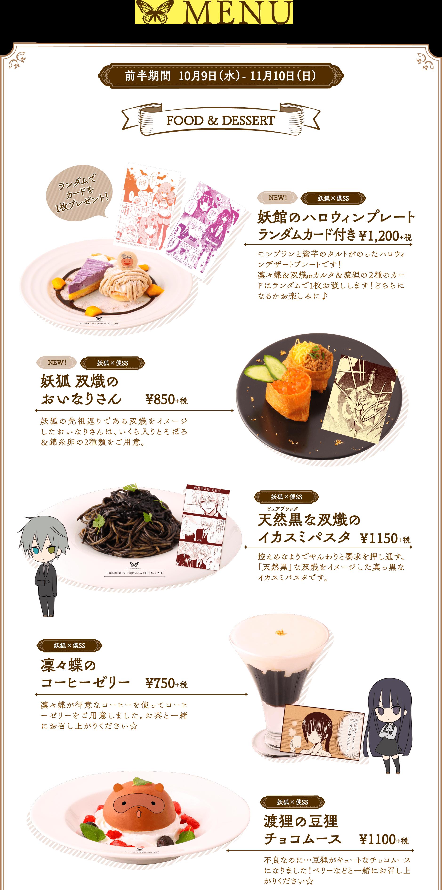 menu-1-20190909.png