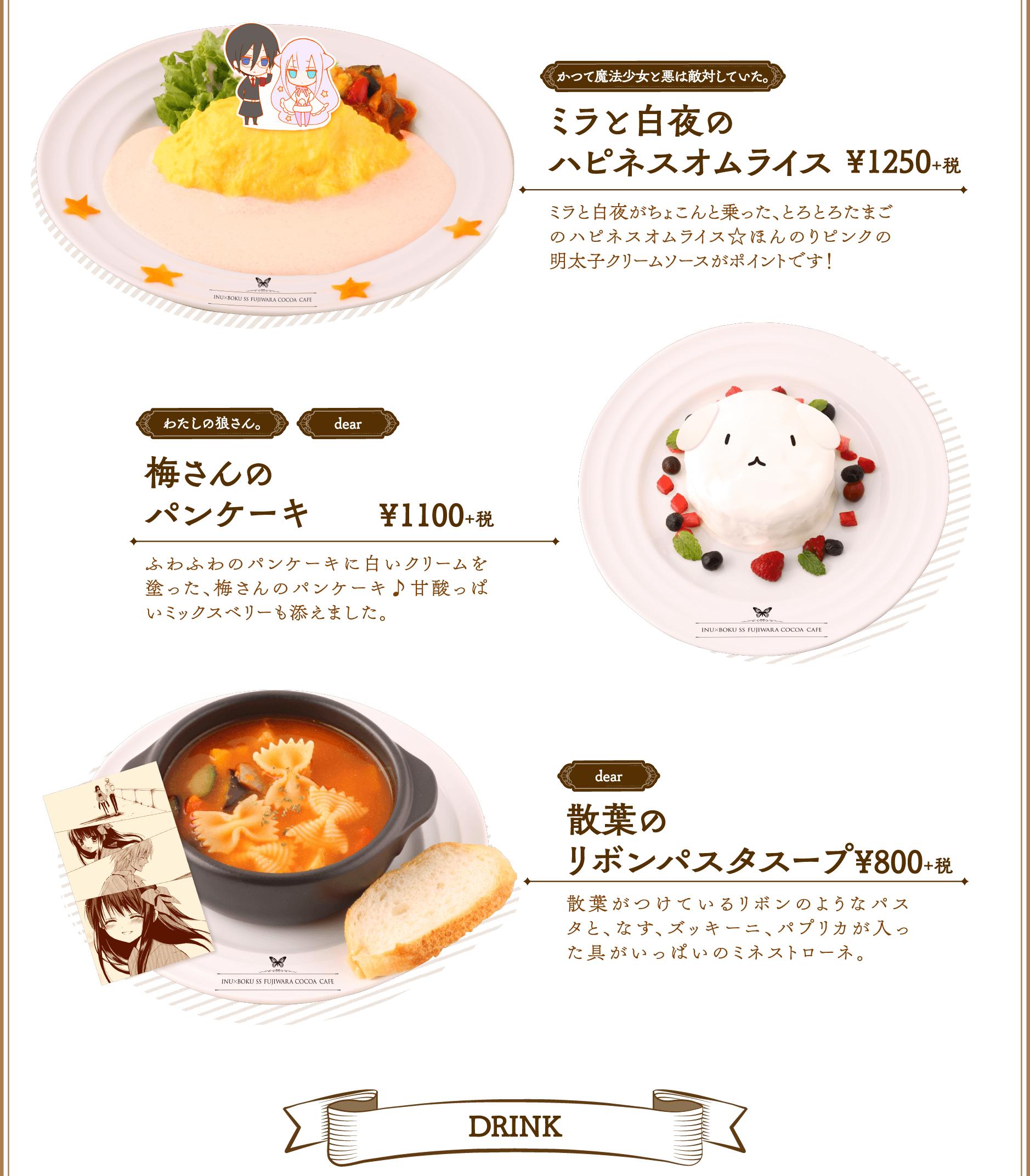 menu-3-20190909.png
