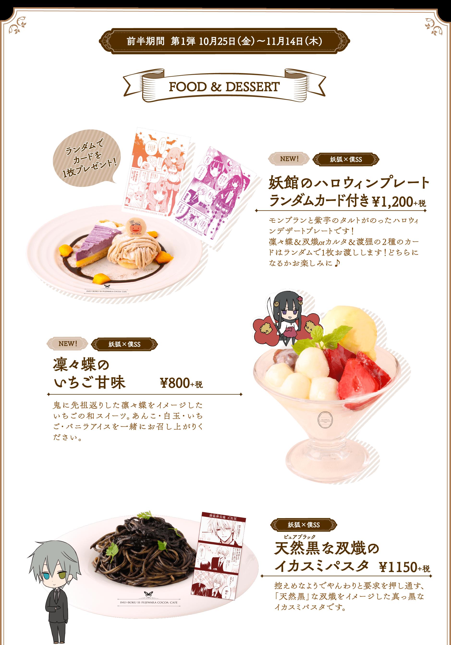 menu-1-1-20190927.png