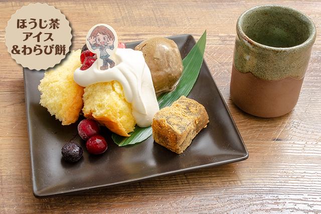 麗日お茶子の和風デザートセット ~抹茶ミルクを添えて~ ¥1,200