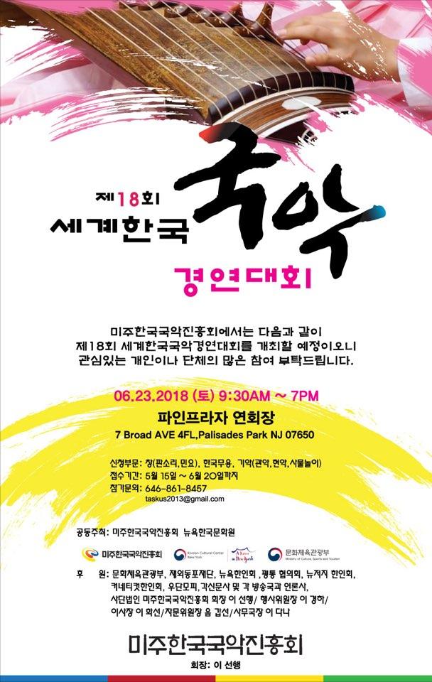 18회 경연대회 포스터.JPG