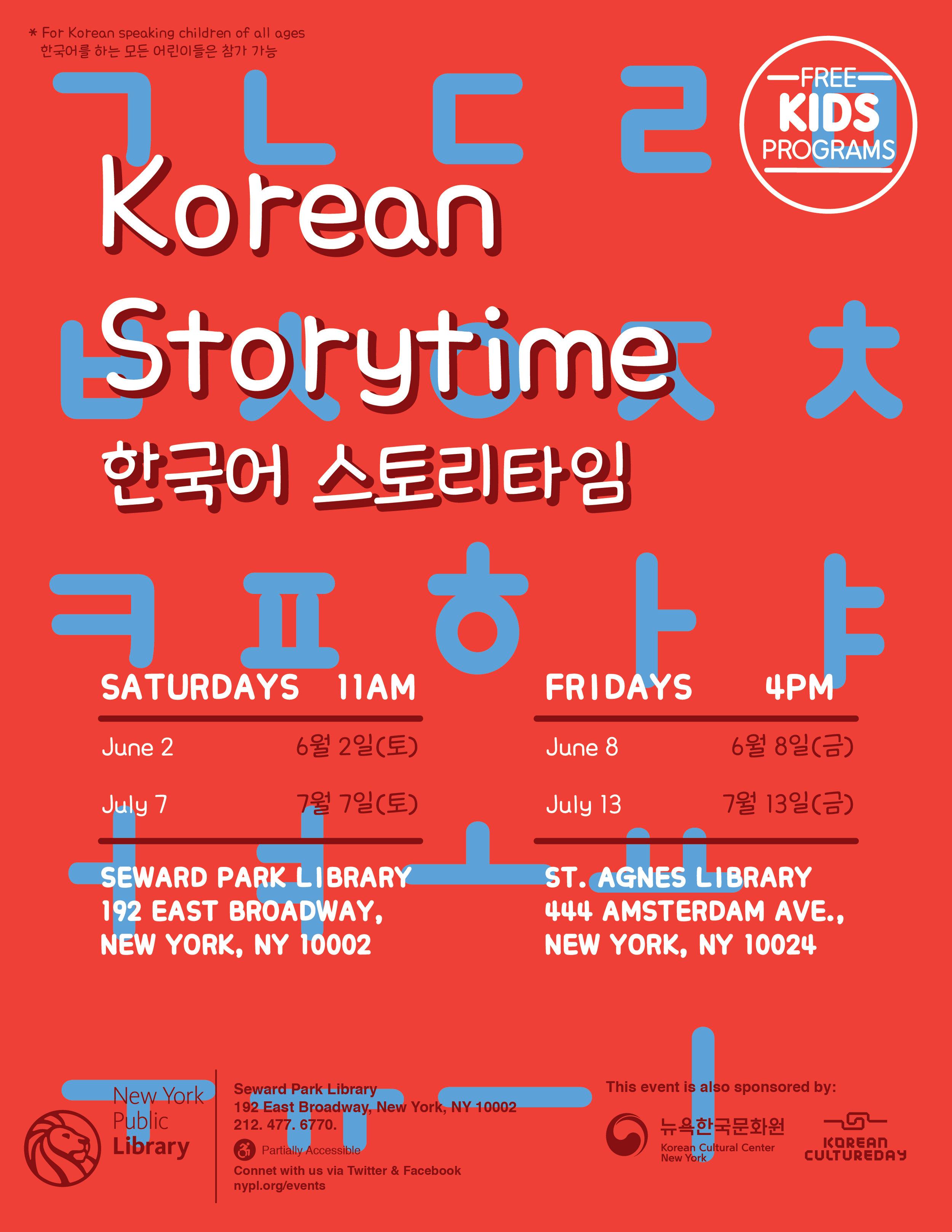 nypl korean storytime-01.jpg