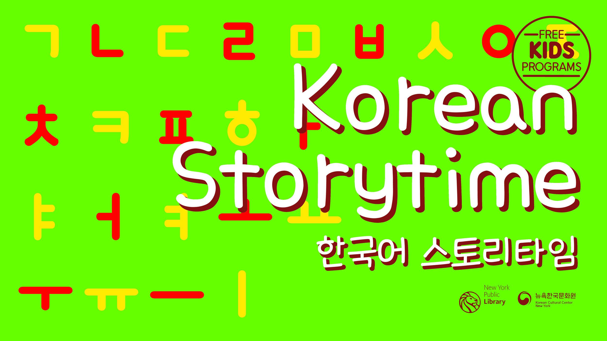 Korean Storytime (1).jpg