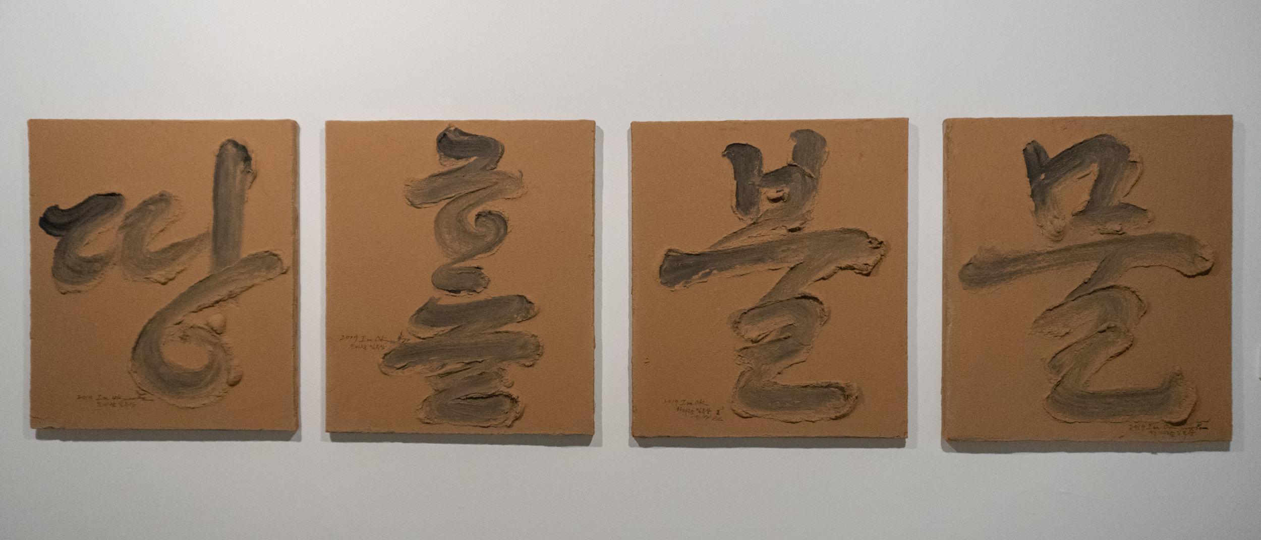 Lim Oksang 임옥상 b.1950   Land, Heurk, Fire, Water땅,흙,물,불 2019 Ink and soil 44 x 33 in