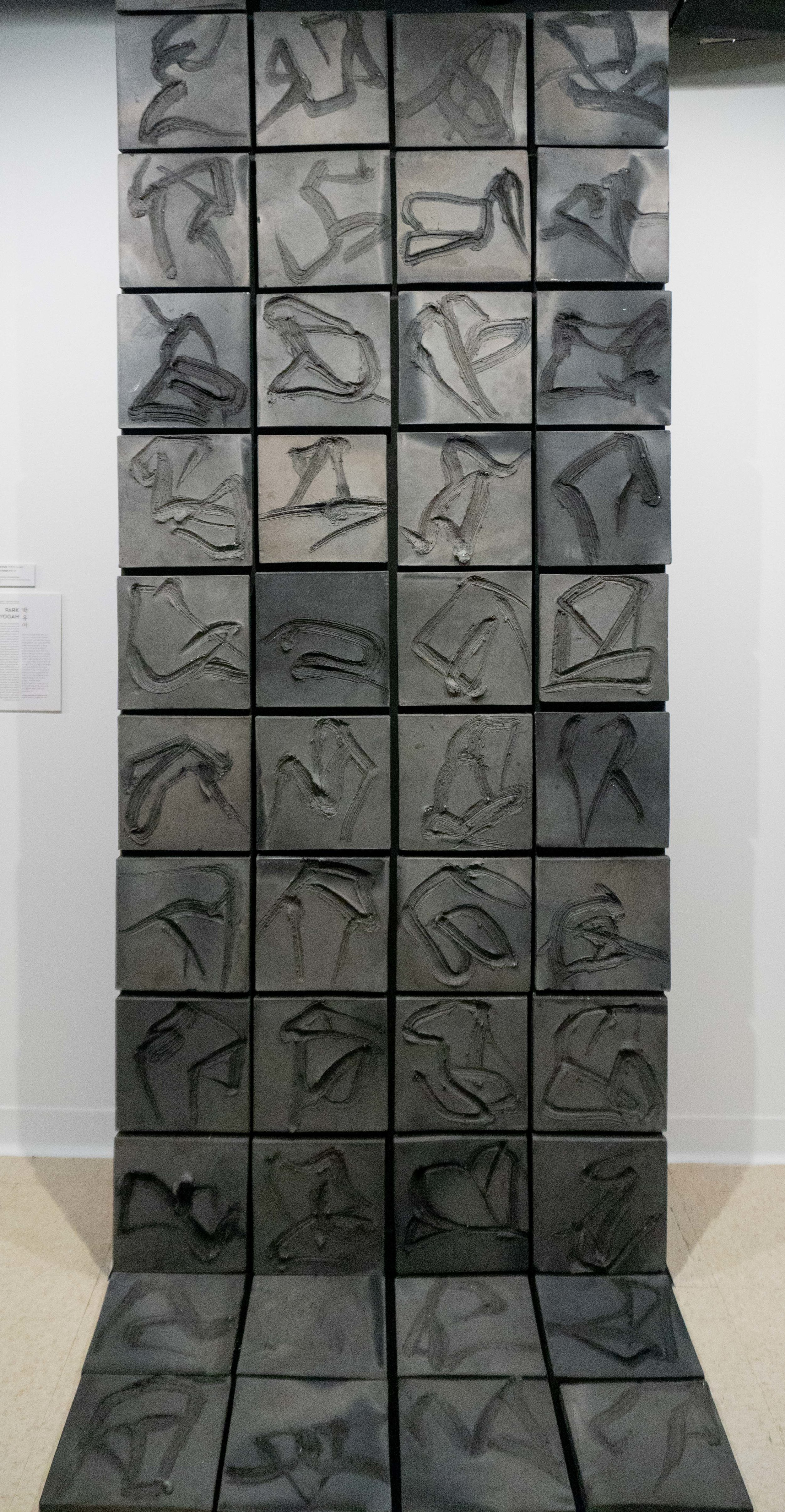 Yooah Park 박유아 b.1961   King's Road 왕의 길 2019 Incompletely combusted clay 48 pieces of 10 x 10 x 1 in (25.4 x 25.4 x 2.54 cm) tiles installed