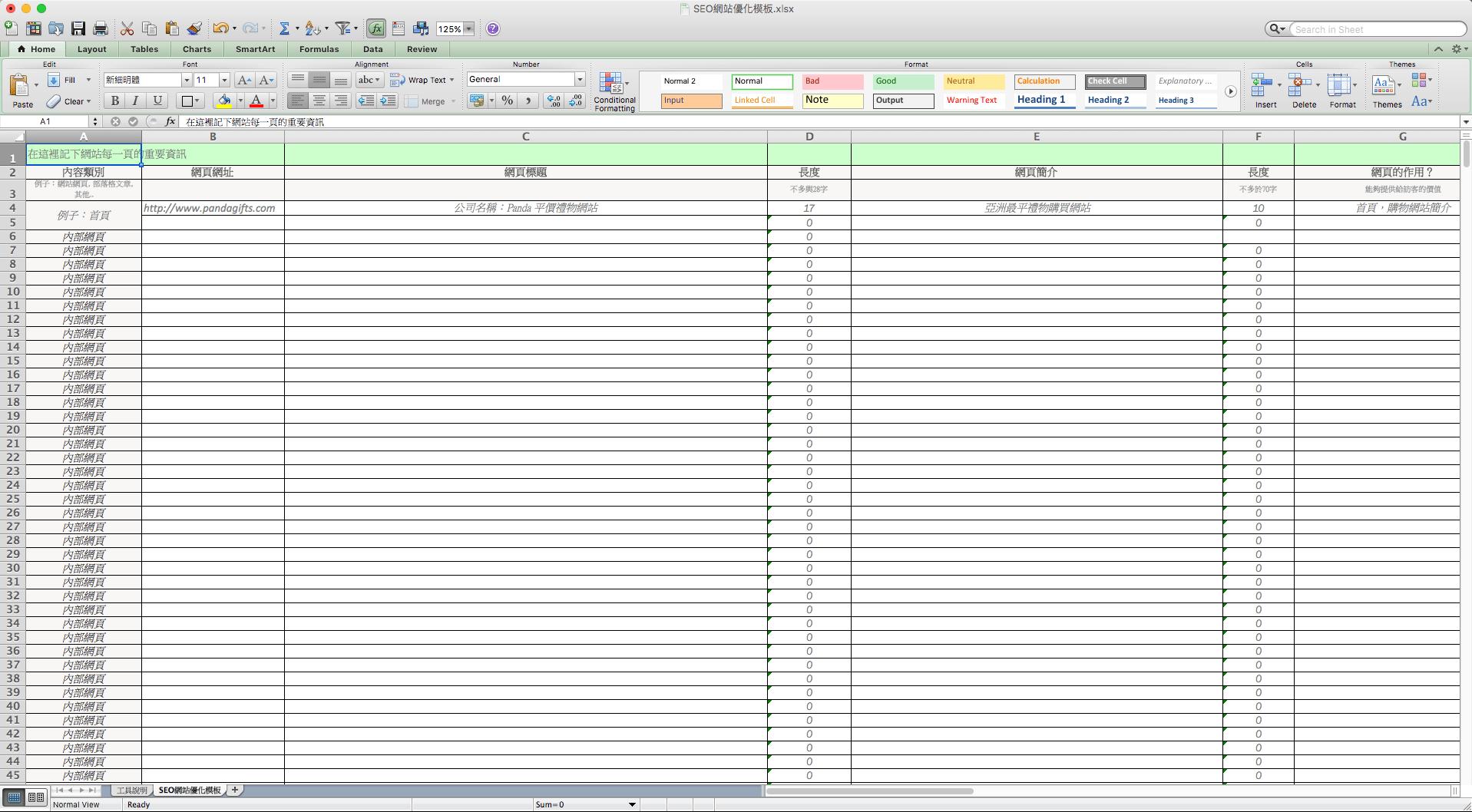 SEO網站優化模板