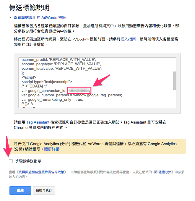 adwords remarketing tag instructions