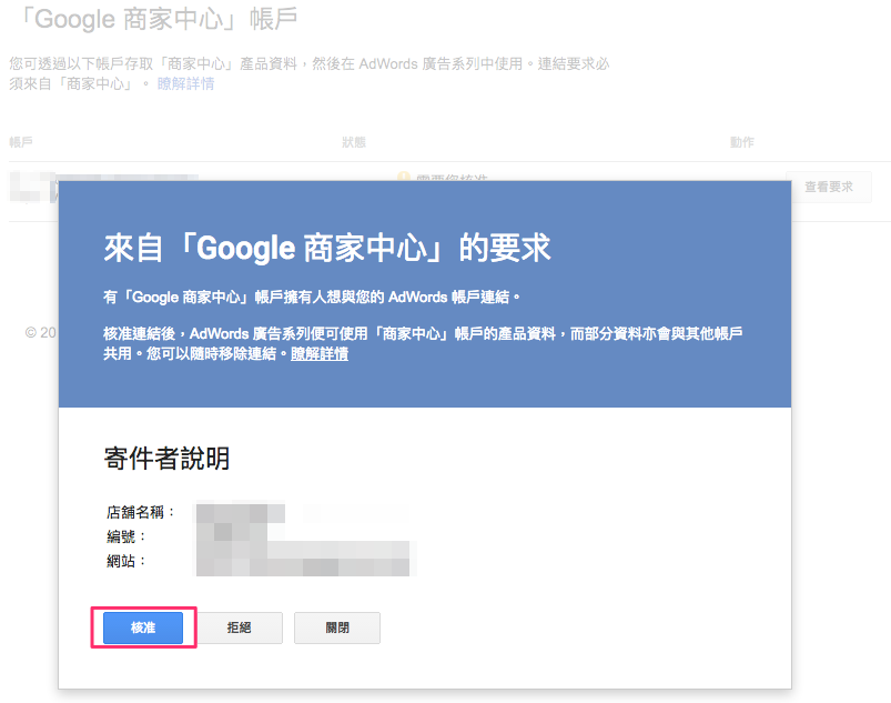 在adwords裡面核准google merchant center的串接要求