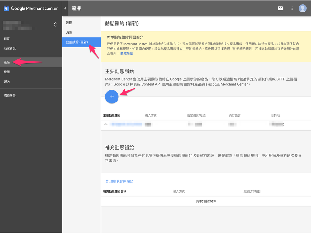 google+merchant+center+設定.png