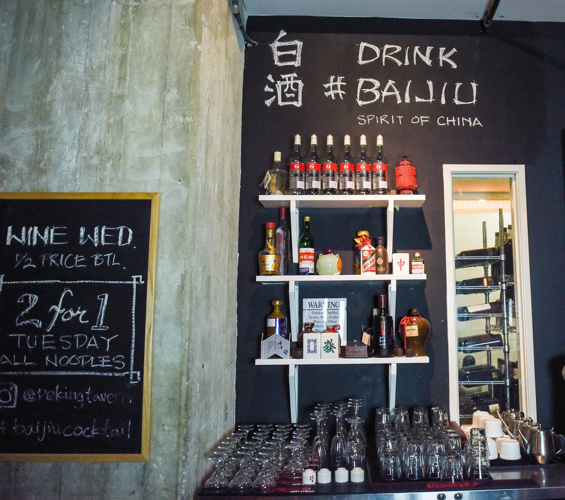 The baijiu bar at Peking Tavern.