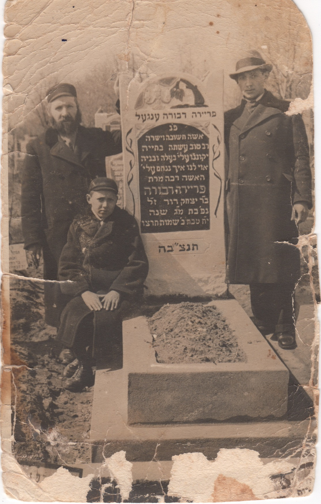 Chaim, brother, father at his mothers grave(F).jpeg