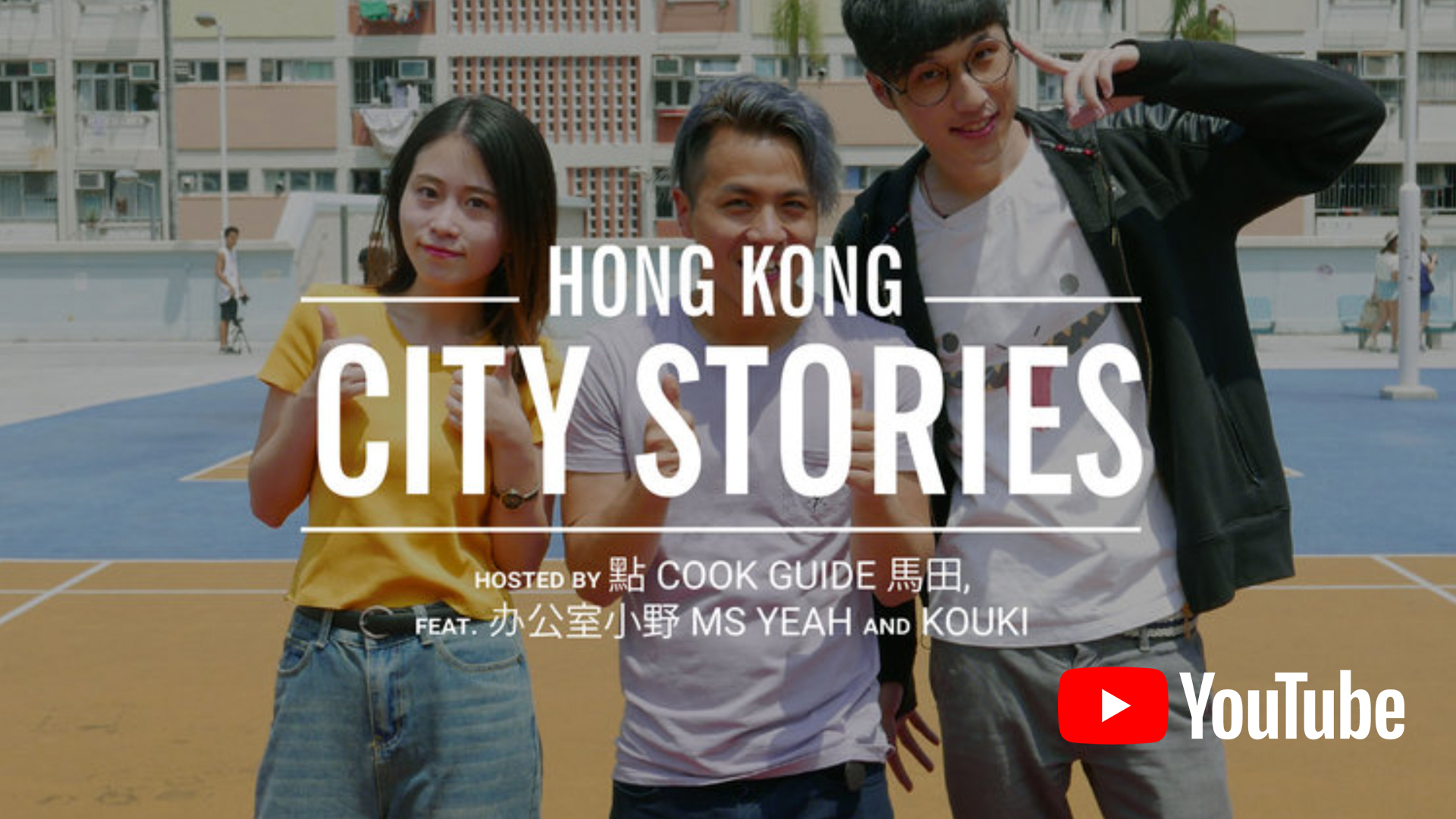 YOUTUBE FANFEST: CITY STORIES / 2017 / Series