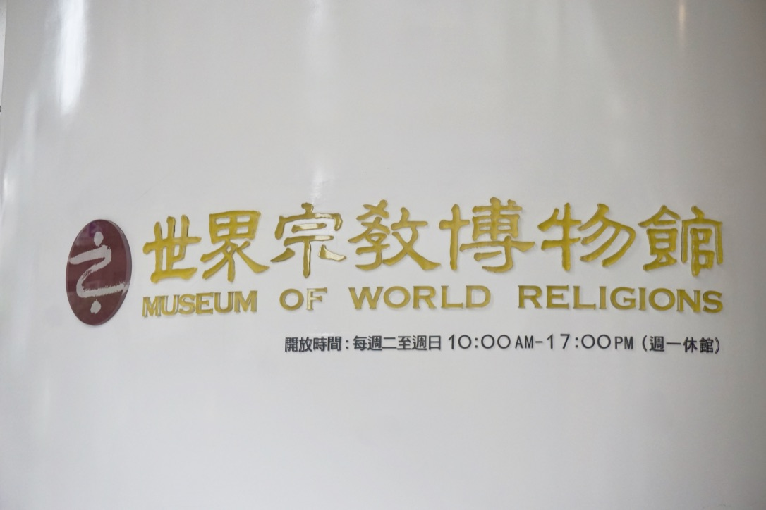 The Museum of World Religions has been educating visitors about religion since it opened in 2001.
