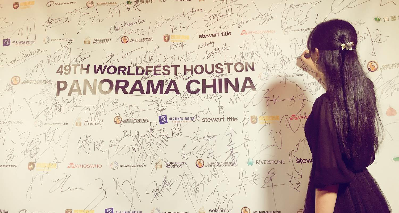 Founder of AmeriChina at the 47th Houston International Film Festival
