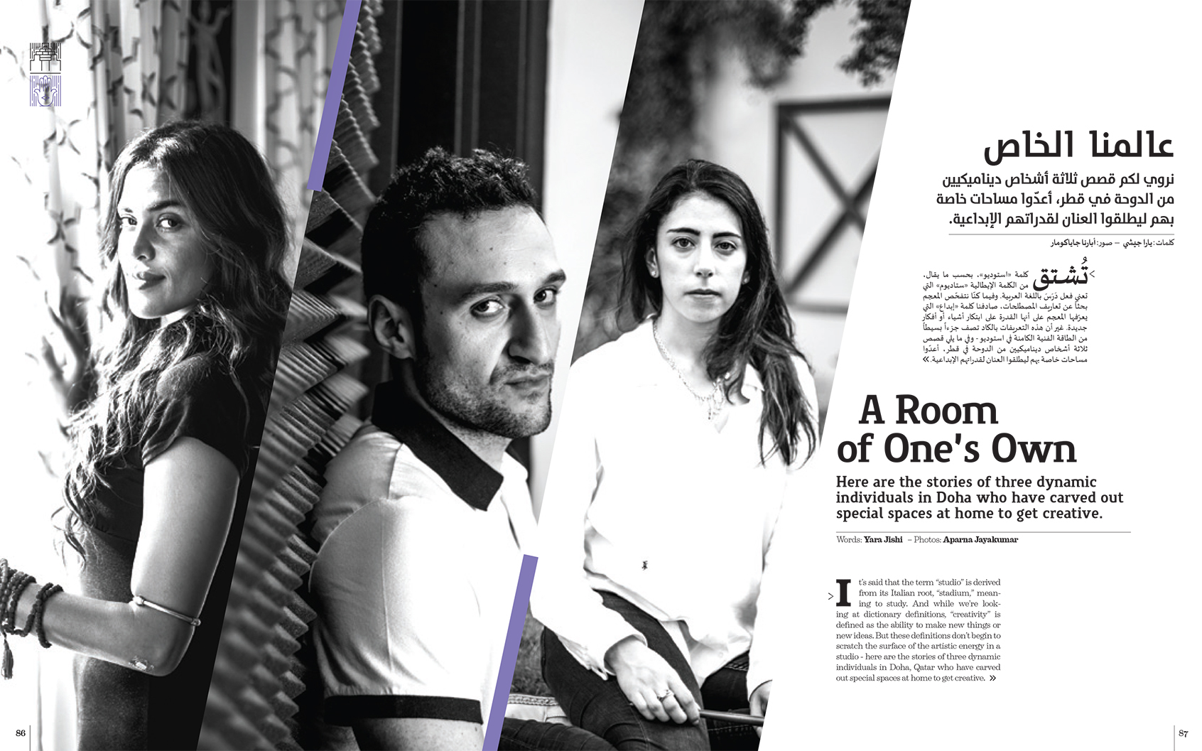 Alef issue 13_A Room of One's Own-1.jpg
